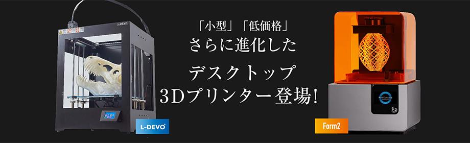キヤノン:3Dプリンター|プロフ...