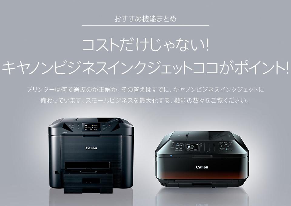 キヤノン:インクジェットプリンター PIXUS|測定環境について