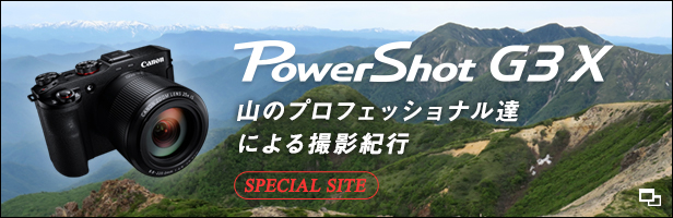 PowerShot G3 X 山のプロフェッショナル達による撮影紀行 SPECIAL SITE