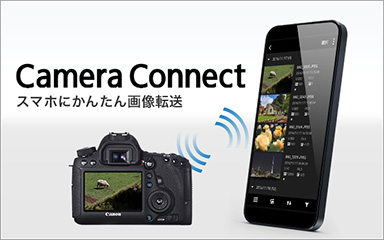 Camera Connect スマホにかんたん画像転送