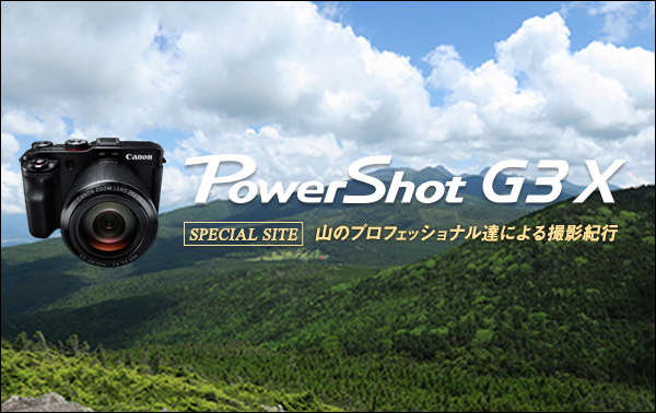 PowerShot G3X SPECIAL SITE 山のプロフェッショナル達による撮影紀行