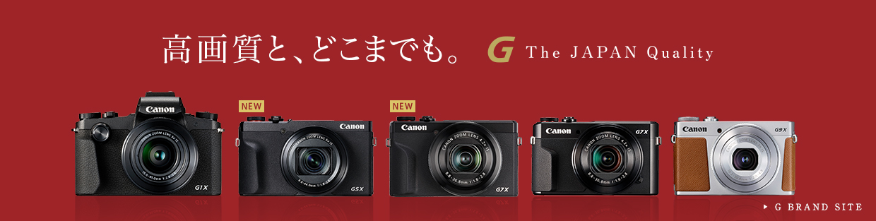 高画質と、どこまでも。G The JAPAN Quality G BRAND SITE