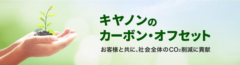 キヤノンのカーボン・オフセット | キヤノンマーケティングジャパン ...