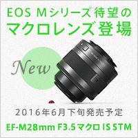 EF-M28mm F3.5 マクロ IS STMスペシャルページ