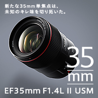 2015年10月中旬発売予定 EF35mmF1.4L II USM