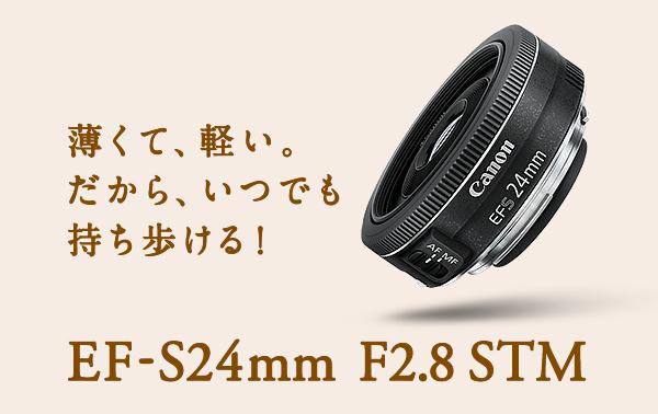 薄くて、軽い。だから、いつでも持ち歩ける!ED-S24mm F2.8 STM