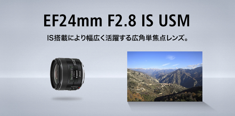 EF24mm F2.8 IS USM IS搭載により幅広く活躍する広角単焦点レンズ。