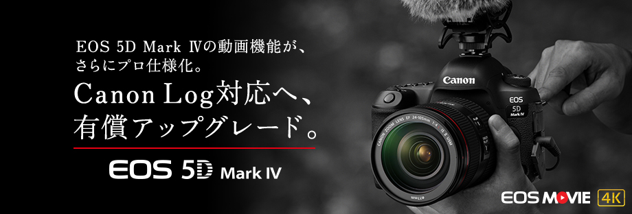 EOS 5D Mark Ⅳの動画機能が、さらにプロ仕様化。 Canon Log対応へ、有償アップグレード。EOS 5D Mark IV