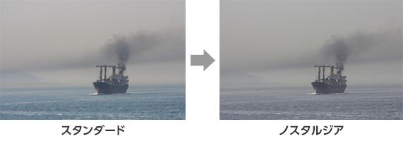 左:スタンダード 右:ノスタルジア