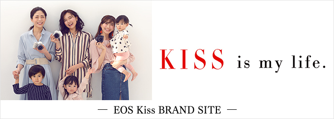 KISS is my life. EOS Kiss ブランドサイトへ