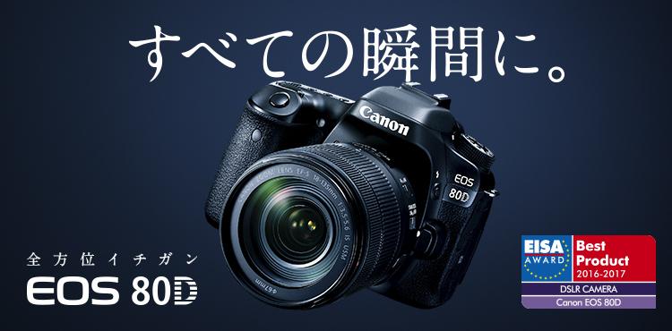 キヤノン:一眼レフカメラ/ミラーレスカメラ EOS 80D 概要
