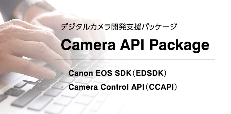 デジタルカメラ開発支援パッケージ Camera API Package Canon EOS SDK(EDSDK) Camera Control API(CCAPI)