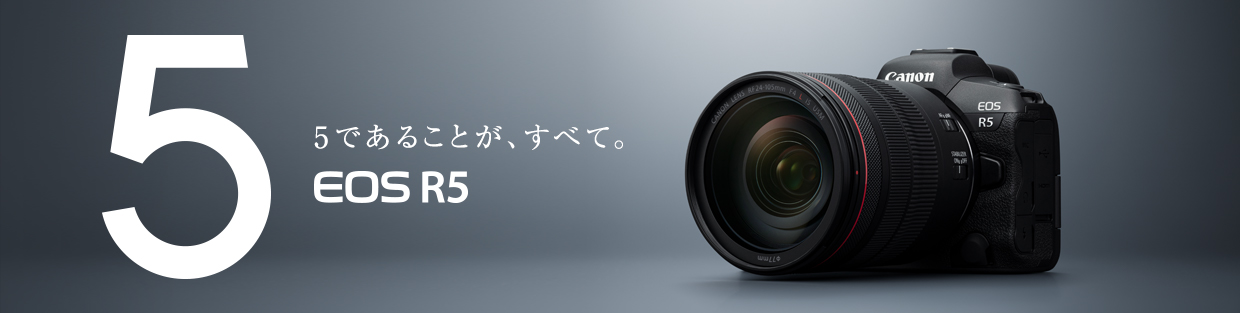 https://cweb.canon.jp/eos/shared/image/keyvisual/eos-r5-wide.jpg
