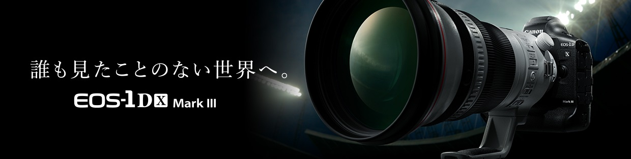 https://cweb.canon.jp/eos/shared/image/keyvisual/eos1dxmk3-750x370-wide.jpg