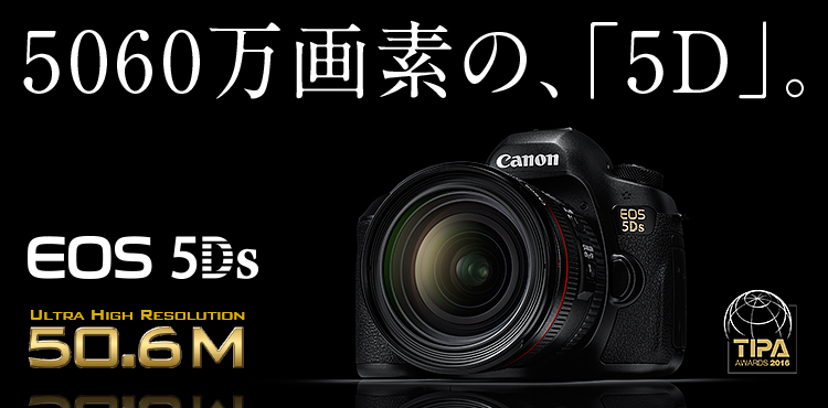 5060万画素の、「5D」。EOS 5Ds ULTRA HIGH RESOLUTION 50.6M