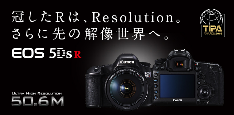 冠したRは、Resolution。さらに先の解像世界へ。 EOS 5Ds R TIPA AWARDS 2016 ULTRA HIGH RESOLUTION 50.6M