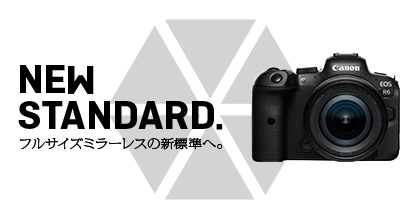 NEW STANDARD. フルサイズミラーレスの新標準へ