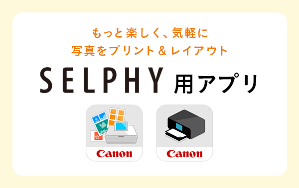 SELPHY用アプリ