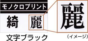 図:文字ブラック