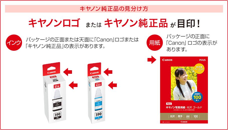 キヤノン:インクジェットプリンター G1310|キヤノン純正品