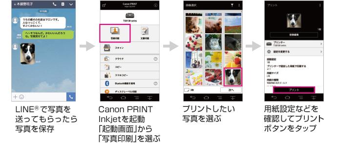 スマホ pdf 印刷 canon