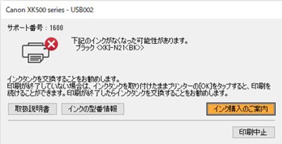 キヤノン:インクジェットプリンター PIXUS かんたんインク購入