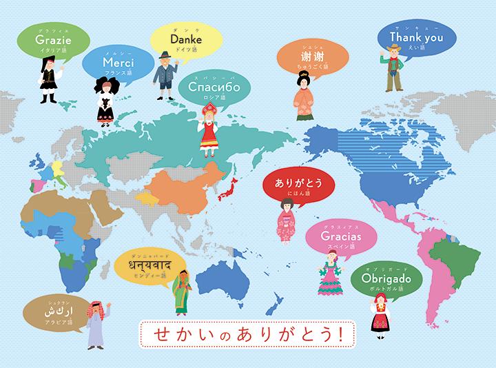いろんな国の言葉で伝えるありがとうを覚えることができる