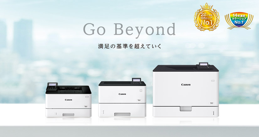 Go Beyond 満足の基準を超えていく