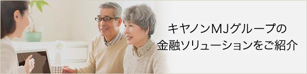 キヤノンMJグループの金融ソリューションをご紹介
