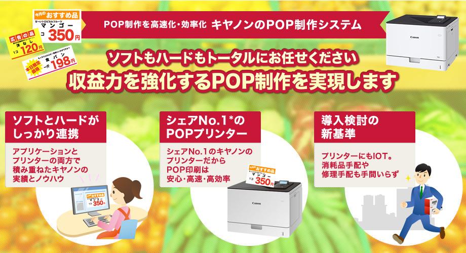 キヤノンpop制作スペシャルサイト トップページ