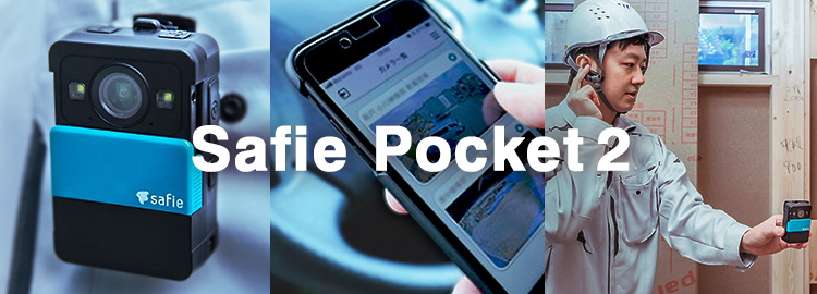 Safie Pocket2